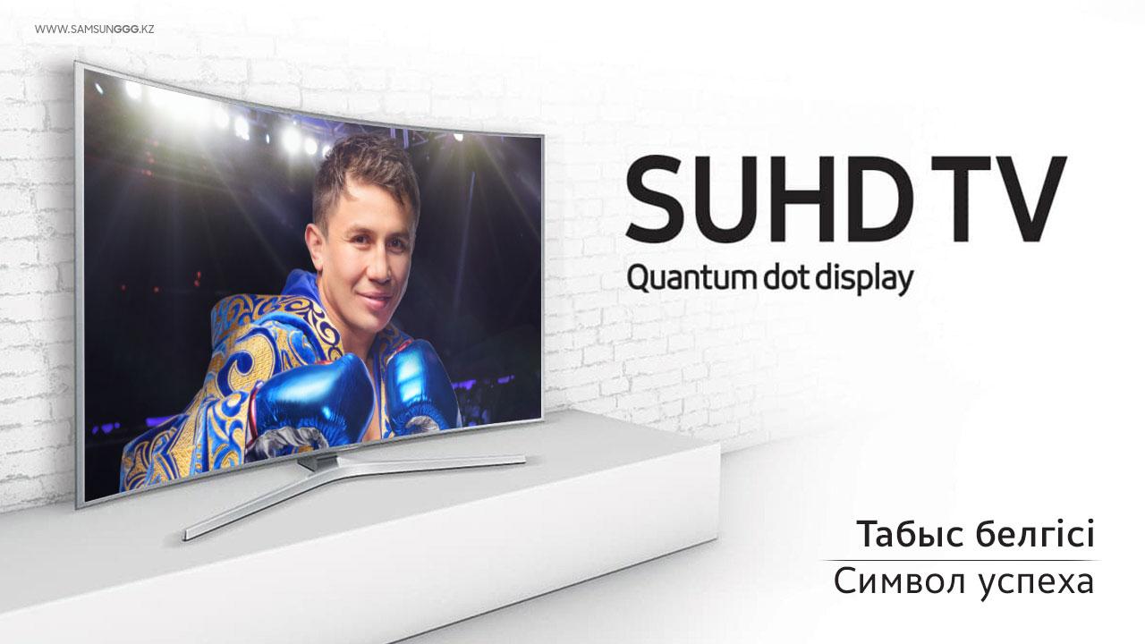 Samsung Electronics и Геннадий Головкин представляют новые телевизоры Samsung SUHD